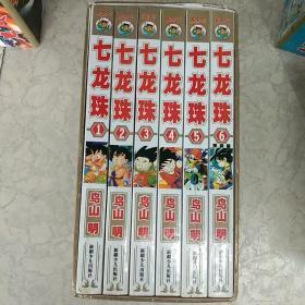 七龙珠(6册全)品好基本没看过