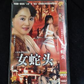 DVD【女蛇头 2碟】正版光盘成色如新 #51