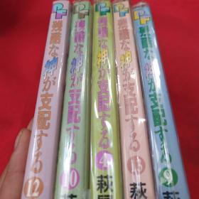 日文原版   残酷 な神が支配すろ(4-9-10-12-13)5本合售