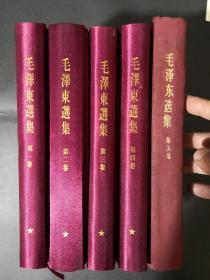 毛泽东选集(1-5卷)全是一版一印 注意仔细看图看描述
