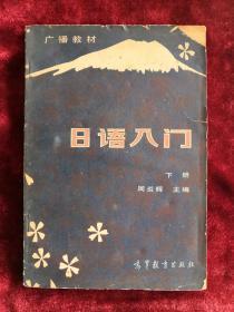 日语入门 下册 广播教材 83年版 包邮挂刷