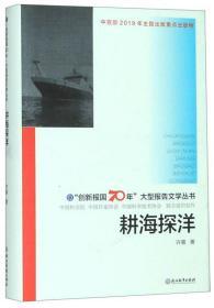 """(精装)""""创新教育70年""""大型报告文学丛书.耕海探洋"""