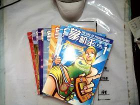 掌机王  第一辑到第九辑  9本合售 无盘 含创刊号