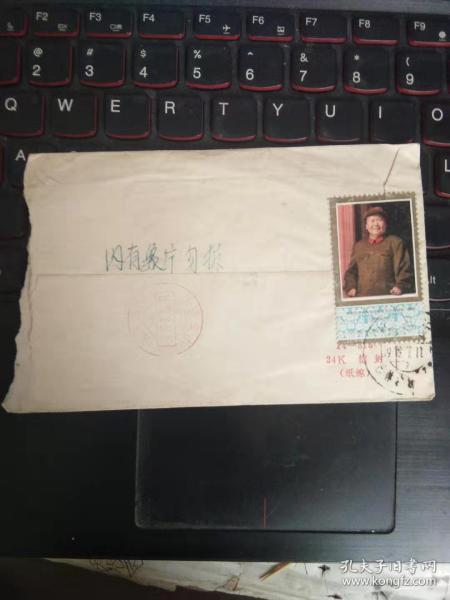 信封实记封,贴毛主席逝世一周年邮票,收信人周立华没有信礼