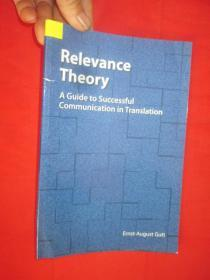 Relevance Theory: A Guide to Successful:Guide to Successful Communication in Translation       (小16开 )     【详见图】