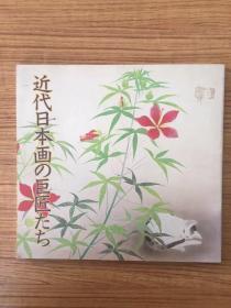 近代日本画の巨匠