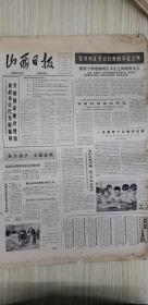 山西日报1983年5月29日星期日(4开四版)领导干部要做纠正不正之风的带头人;象战争年代支前那样支援国家重点建设;严肃处理趁机构改革之机私分国家资财的违纪行为。(有破损)