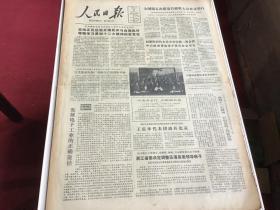 人民日报1982.9.28 总结正反经验开展批评与自我批评(报纸2张)