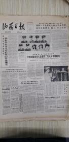 山西日报1983年5月27日星期五(4开四版)国务院发布嘉奖令,表彰民航王仪轩机组的英雄事迹;中国民航举行大会嘉奖二九六号飞机机组;我国首次自己培养出十八名博士。(有破损)