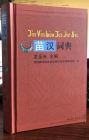 苗汉词典:中文 苗文