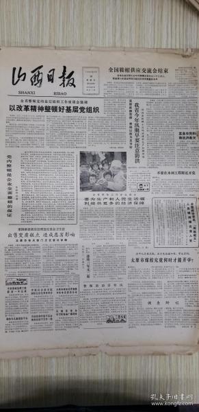 山西日报1983年5月26日星期四(4开四版)以改革精神整顿好基层党组织;坚决打击粮食部门违法乱纪活动。