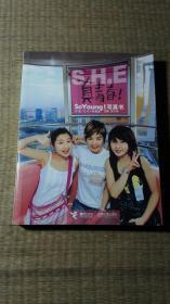 S.H.E 真青春!:So Young!写真书
