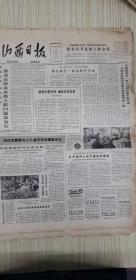 山西日报1983年5月25日星期三(4开四版)黎城县解决水费上涨问题效果好;领导干部多占住房的歪风非刹不可;国务院发出通知要求各地加强市场和物价管理。(有破损)