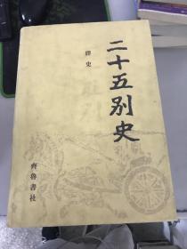 (正版3)二十五别史——译史(三)9787533306977