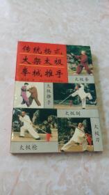 传统杨式大架太极拳械推手