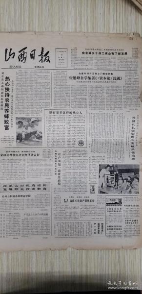 山西日报1983年5月23日星期一(4开四版)热心扶持农民养蜂致富;屯留县认真为农民提供经济信息;有关农村经济联合体的几个问题;要从制度上保证人才合理流动。(有破损)