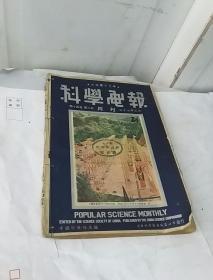 民国三十七年科学画报(1948年3月)