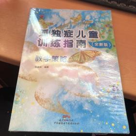 孤独症儿童训练指南:全新版.教学策略