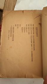 西行日记 北京大学研究所国学门实地调查报告 民国出版 缺封底 其他完整