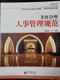 美容行业规范化管理系列教材(初版,四种)
