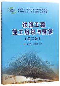 铁路工程施工组织与预算(第二版)