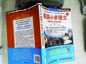 美国小学语文·第3册:美国经典小学语文课本   有光盘