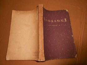 赵炳南临床经验集--75年一版一印