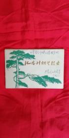 纪念刘胡兰烈士卡片 全十张(刘胡兰纪念馆留念)