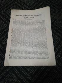 文革资料……谢付总理、李钟奇同志在大专院校红代会学习班上的讲话