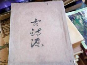 古诗源(1963年版)