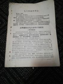 文革资料……正确地执行毛主席的干部政策