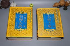 中国古代名物大典