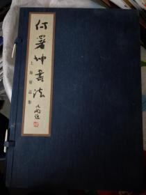 何署坤书法上海展品集[线装一函两册全]基本全新无翻阅036