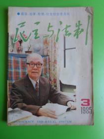 民主与法制(1985年第三期)