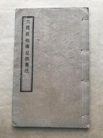 六臂依怙满足供养法,16开线装一册全,民国木刻本,藏密