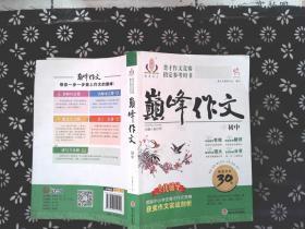 楚才丛书:巅峰作文(初中)