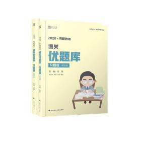 徐涛2020考研政治通关优题库(习题版)(套装共2册)