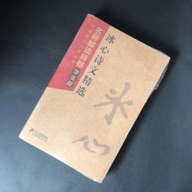 中国现代文学经典·冰心诗文精选:名师解读释疑(学生版)