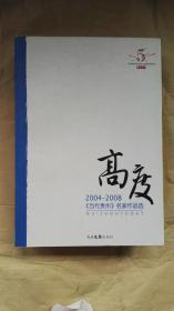 深度 2004-2008《当代贵州》专题报道选(上下);高度2004-2008《当代贵州》名家作品选