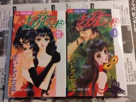 日版 斋藤千惠 さいとう ちほ レディー・マスカレード 两册 2000年初版绝版 不议价不包邮