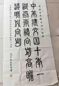 朱洪周,男,山东昌邑人,一九四三年出生。中国书画函授大学毕业。中国书法家协会会员。一级书画师。中国国学研究会研究员 书法作品