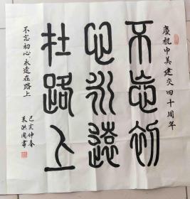 朱洪周,男,山东昌邑人,一九四三年出生。中国书画函授大学毕业。中国书法家协会会员 书法作品保真