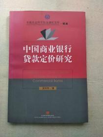 中国社会科学院金融研究所·博库:中国商业银行贷款定价研究