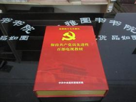 向党的十七大献礼《保持共产党员先进性百部电视教材》DVD34碟装  完整一套   盒装《获奖电视片》   正版现货 26-2号柜