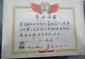 解放初毛头毕业证一张01