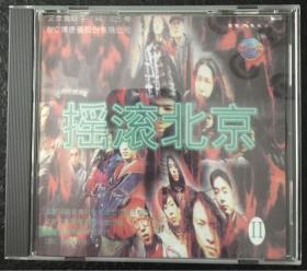 摇滚北京2 正版CD