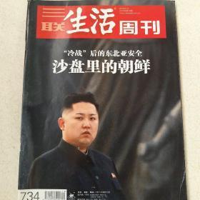 三联 生活周刊2013年19期