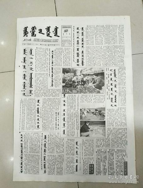 内蒙古日报2003年4月13日(4开四版)蒙文临河市加强企业结构调整进度;我区民族教育的发展有显著突破。