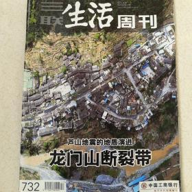 三联 生活周刊2013年17期