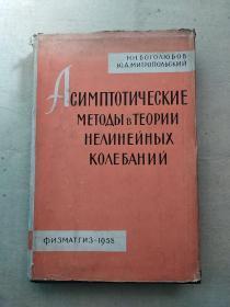 俄文图书 《结构理论研究》论文集